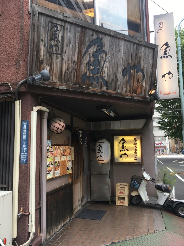 魚や日本橋店
