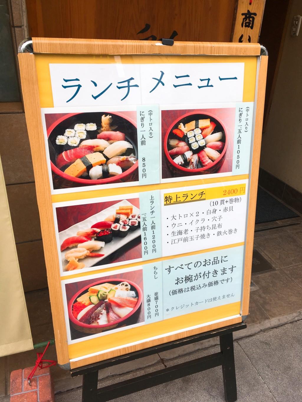 寿司処彩旬ランチ看板