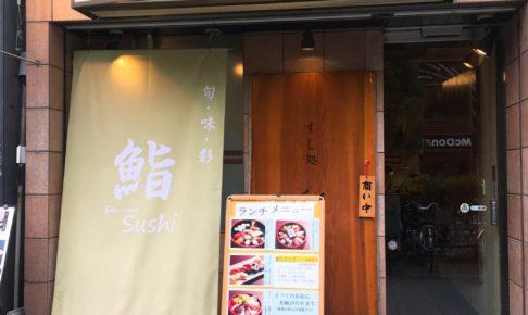 寿司処彩旬
