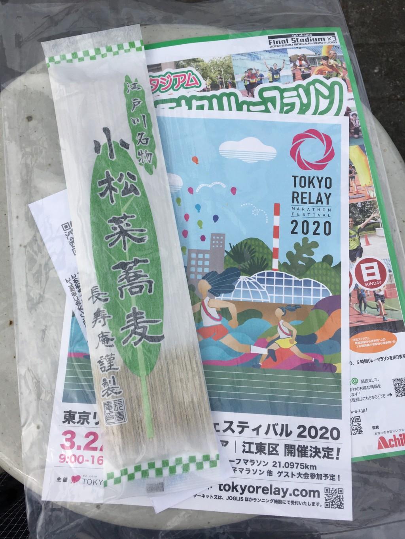 小松菜マラソン参加賞