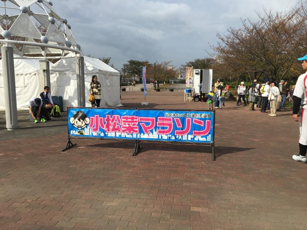 小松菜マラソン旗