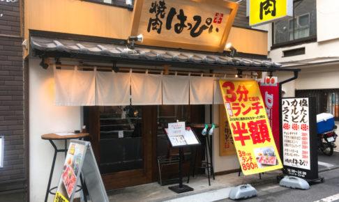 焼肉はっぴぃ 人形町店