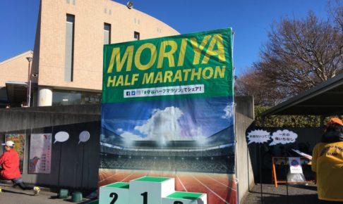 守谷ハーフマラソン