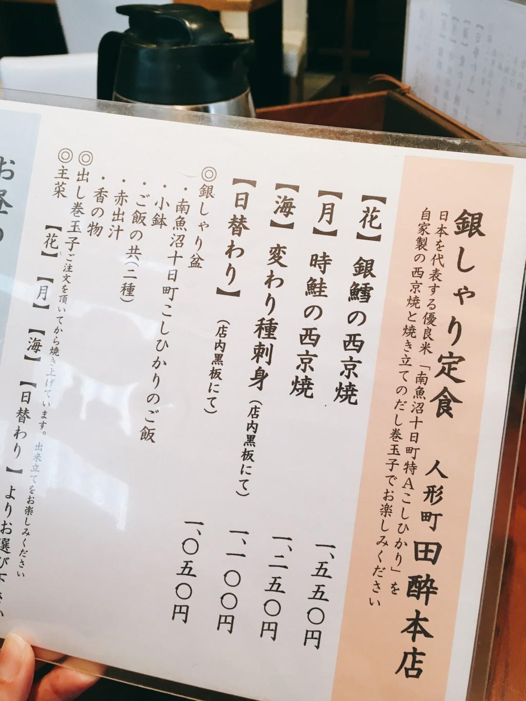 田酔メニュー